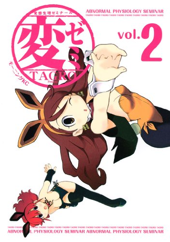 変ゼミ(2) (モーニングコミックス)