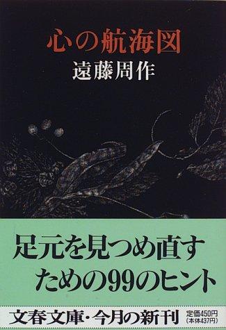 心の航海図 (文春文庫)