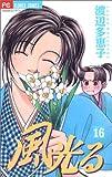 風光る (16) (flowersフラワーコミックス)