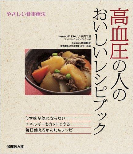 Kōketsuatsu no hito no oishii reshipi bukku pdf