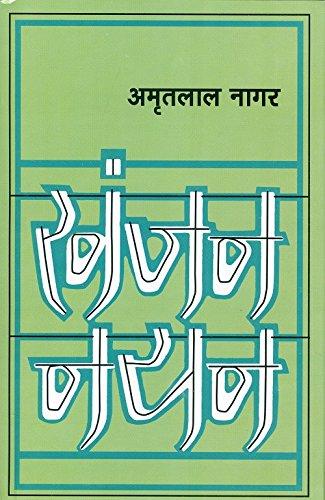 Khanjan Nayan