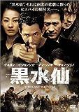 [DVD]黒水仙 特別版