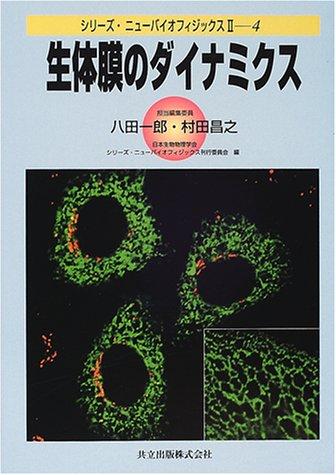 生体膜のダイナミクス (シリーズ・ニューバイオフィジックス)
