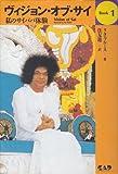 ヴィジョン・オブ・サイ〈Book 1〉私のサイババ体験 (心霊科学名著シリーズ)