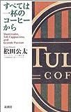すべては一杯のコーヒーから(松田 公太)
