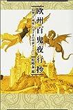 欧州百鬼夜行抄―「幻想」と「理性」のはざまの中世ヨーロッパ