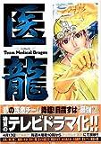 Iryu - Team Medical Dragon Vol.7 [In Japanese]
