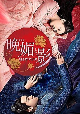 [DVD]晩媚と影~紅きロマンス~ DVD-BOX1