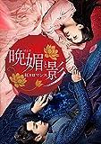 晩媚と影~紅きロマンス~ DVD-BOX1