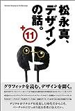 松永真、デザインの話。+11