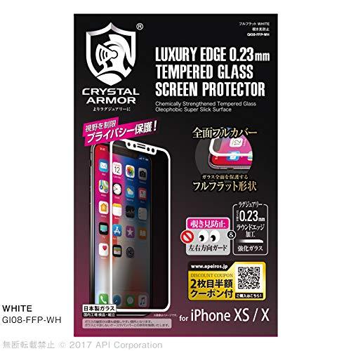 熱心な石鹸芸術的フルフラット覗き見防止強化ガラス 0.23mm for iPhone X (WHITE)