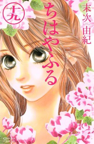 ちはやふる(19) (BE LOVE KC)