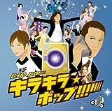 Bubble E Go!!-Kirakira Pops!!