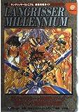 Langrisser Millennium strongest Strategy Guide - Dreamcast (Wonder Life Special) (2000) ISBN: 4091028233 [Japanese Import]