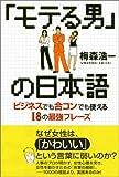 「モテる男」の日本語―ビジネスでも合コンでも使える18の最強フレーズ