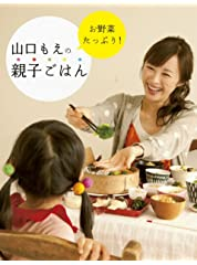 山口もえのお野菜たっぷり!親子ごはん (祥伝社ムック)