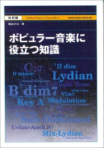 改訂版 ポピュラー音楽に役立つ知識