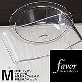 Favor 【フェイヴァ】 アクリル製 お風呂いす<M>サイズ & お風呂ボウル 2点セット  (クリア)