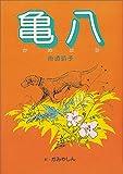 img - for Kamehachi (Kaiseisha no sosaku) (Japanese Edition) book / textbook / text book