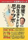 健康で長生きできれば思うツボ 足ツボ健康法 (大活字シリーズ)