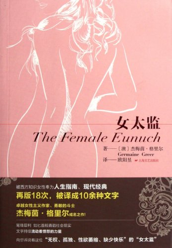 The Female Eunuch (Chinese Edition)