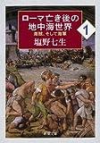 ローマ亡き後の地中海世界1: 海賊、そして海軍 (新潮文庫)