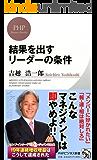 結果を出すリーダーの条件 (PHPビジネス新書)