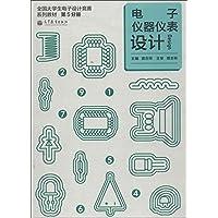 全国大学生电子设计竞赛系列教材(第5分册):电子仪器仪表设计