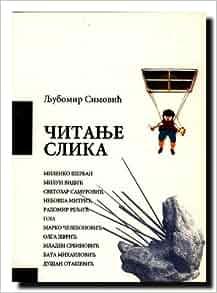 Citanje slika: Ljubomir Simovic: 9788679791719: Amazon.com: Books