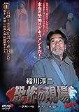 稲川淳二・恐怖の現場 最終章 ~禁断の地 永久に、永遠に~ VOL.1 [DVD]