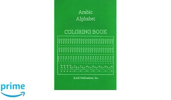 Nutrition Alphabet Coloring Pages : Arabic alphabet coloring book arabic edition kazi publications