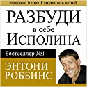 Awaken the Giant Within [Russian Edition]: How to Take Immediate Control of Your Mental, Emotional, Physical and Financial Destiny! Audiobook by Anthony Robbins Narrated by Alexey Muzhitskii