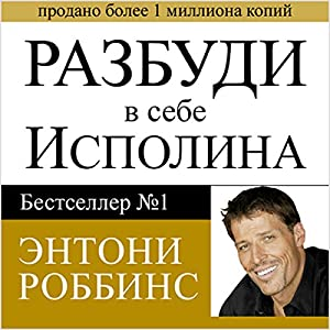 Awaken the Giant Within [Russian Edition] Hörbuch