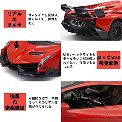 QUN FENG Electric RC Car-Lamborghini Veneno Radio Remote Control Vehicle Sport Racing Hobby Grade Licensed Model Car 1:24 Scale for Kids Adults (Red): Toys & Games