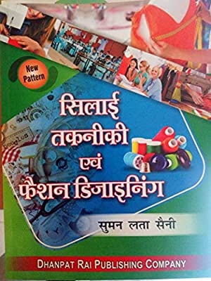 Amazon In Buy Sewing Technology And Fashion Designing Hindi Book Online At Low Prices In India Sewing Technology And Fashion Designing Hindi Reviews Ratings