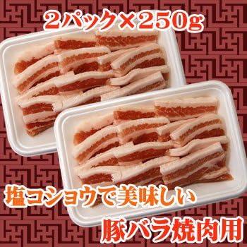 【商番1201】豚バラ焼肉用 500g(250g×2)