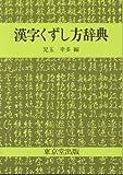 漢字くずし方辞典