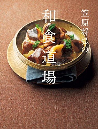 笠原将弘の和食道場 (扶桑社BOOKS)