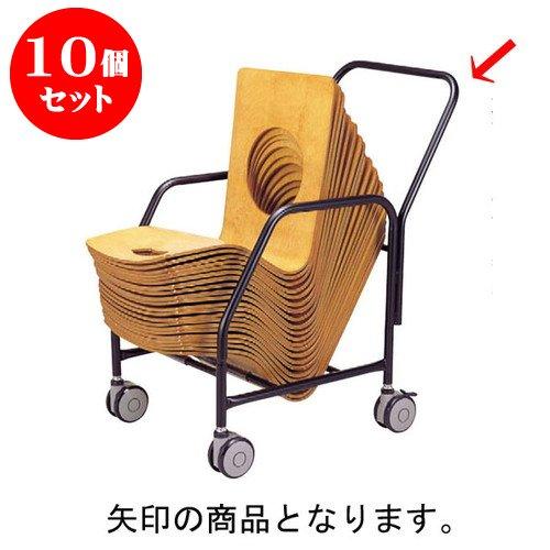 10個セット 座椅子 座椅子 [50 x 76 x H89cm] (7-779-6) 料亭 旅館 和食器 飲食店 業務用 B01LZGS0X0