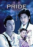 [DVD]プライド DVD-BOX 1