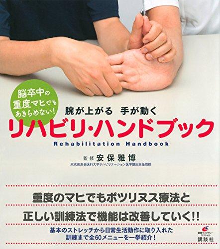 脳卒中の重度マヒでもあきらめない! 腕が上がる 手が動く リハビリ・ハンドブック (健康ライブラリー)