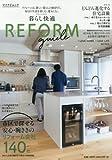 暮らし快適 REFORM guide (マイナビムック)