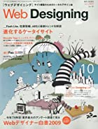 Web Designing (ウェブデザイニング) 2009年 10月号 [雑誌]