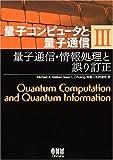 量子コンピュータと量子通信〈3〉量子通信・情報処理と誤り訂正 (量子コンピュータと量子通信 3)