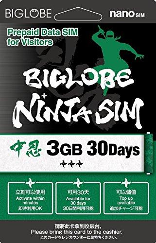 NINJA SIM for Japan (3GB for up to 30 days/Nano SIM) by BIGLOBE (Image #5)