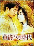 [DVD]華麗なる時代 DVD-BOX 1