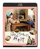 Hana's Miso Soup (English Subtitles)