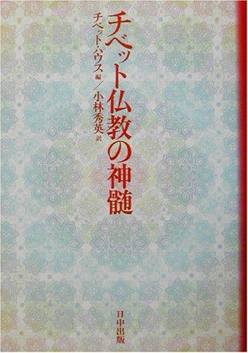 Download Chibetto bukkyō no shinzui PDF