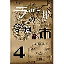 Raurothanogakuentoshi: Dai4kanDai13waDai16wa (NekosanProduction) (Japanese Edition)