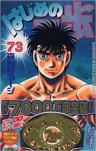 はじめの一歩(73)